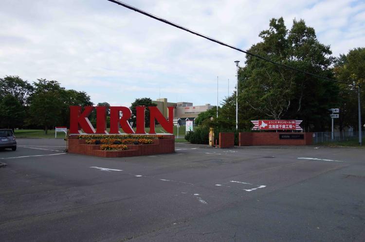 キリンビール千歳工場
