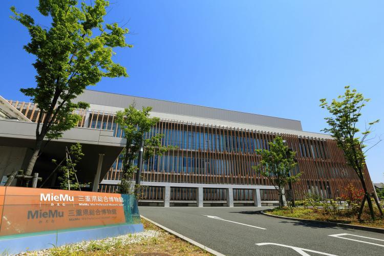 三重県総合博物館「Miemu」