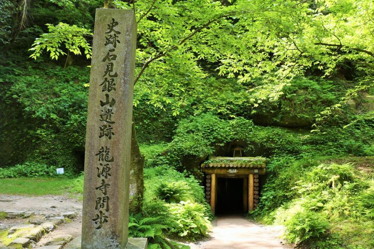 龍源寺間歩(石見銀山)